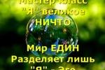 """Мастер класс """"Практика ВоссоЕДИНЕНИЯ с целым!"""""""