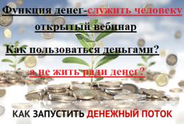 Видео Как пользоваться деньгами, а не жить ради денег.